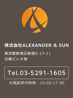 株式会社ALEXANDER&SUN