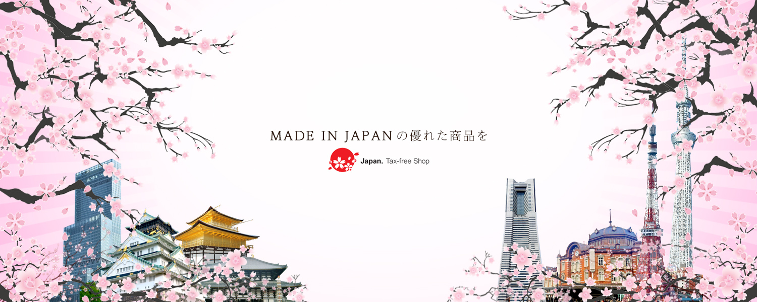 MADE IN JAPANの優れた商品を